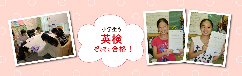 英語教室 英検